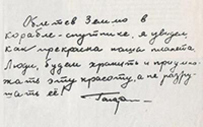 gagarinvostok_demoplan.ru