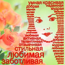 Поздравляю с праздником 8 марта